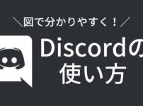 Discordの使い方