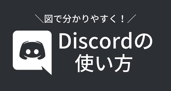 Discordの使い方表紙
