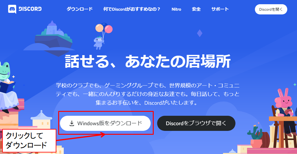 Discordの公式HPのダウンロードページ