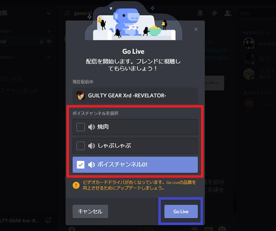 Discordの「Go Live」で配信する方法02