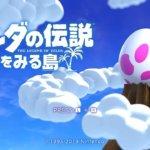リメイク夢を見る島のOP画面