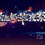 幻想郷萃夜祭のタイトル画面