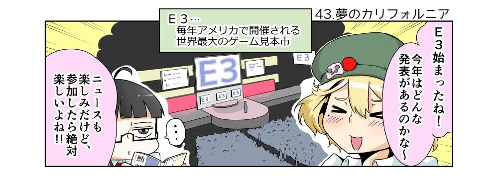 じゃんげまのE3編