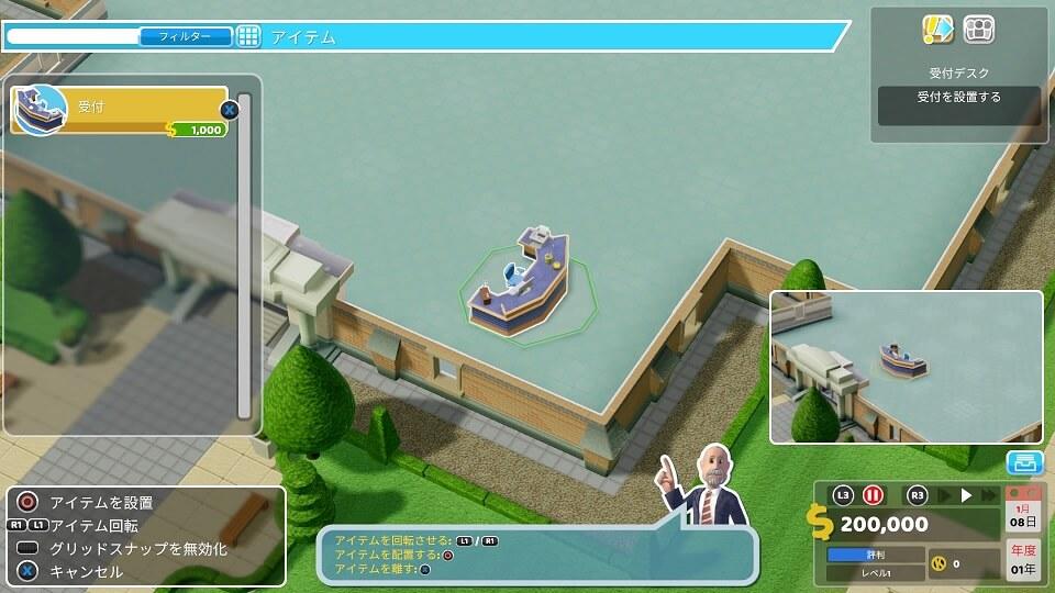 ツーポイントホスピタルのゲーム開始画面