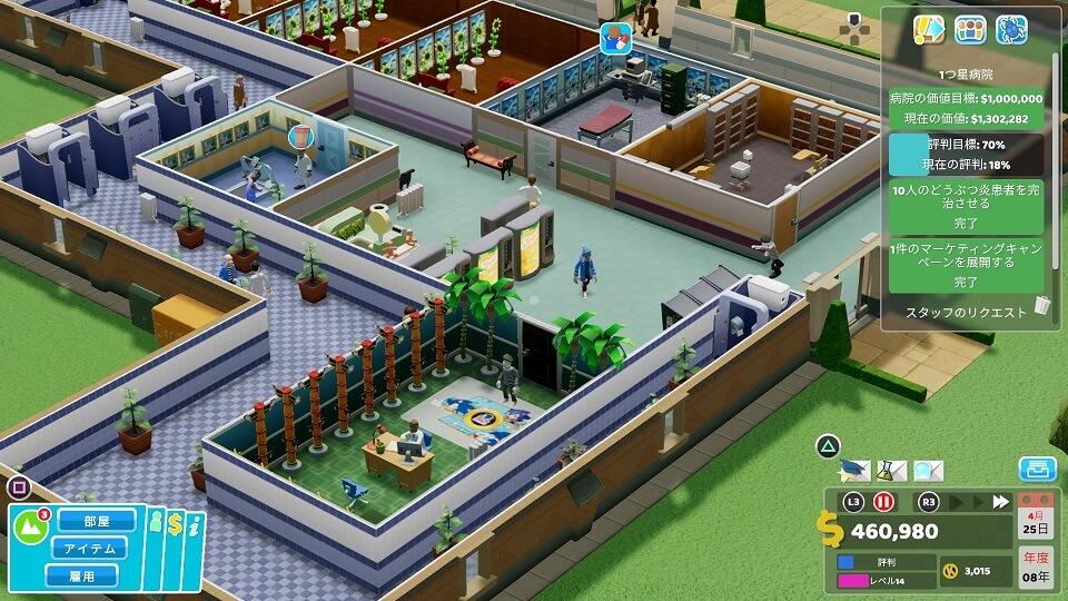 ツーポイントホスピタルの病院作り込み