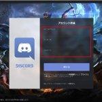 Discordの新規アカウント情報を登録する画面