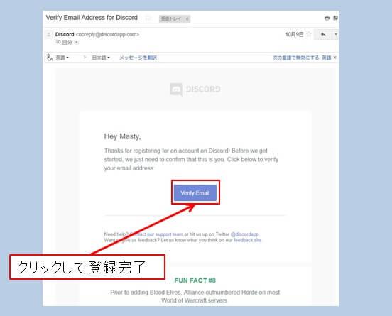 Discordのアカウント登録確認メール