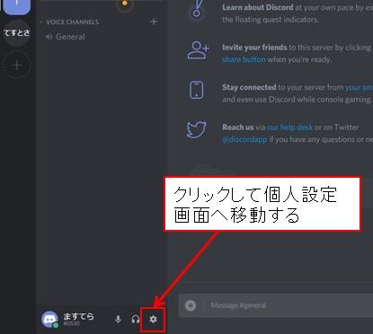 Discordの個人設定画面への行き方