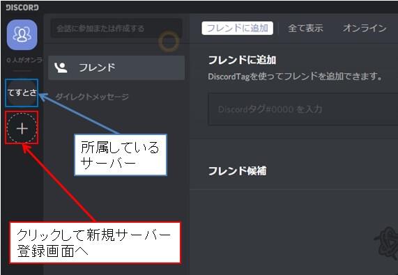 Discordのサーバー画面