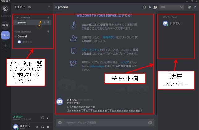 Discordのサーバー詳細画面