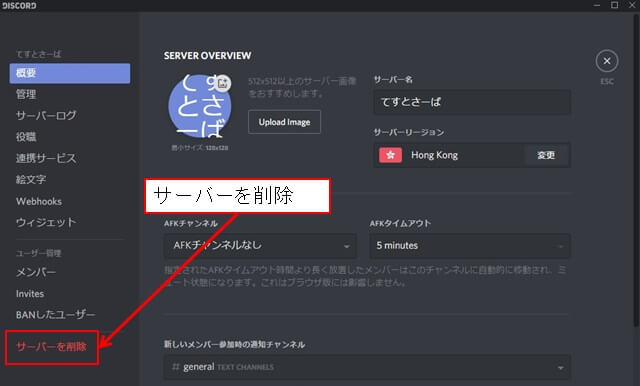 Discordのサーバー削除画面