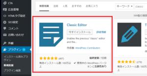 ClassicEditorの使い方2