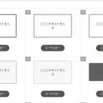 JINでボックスデザインが使えない人必見