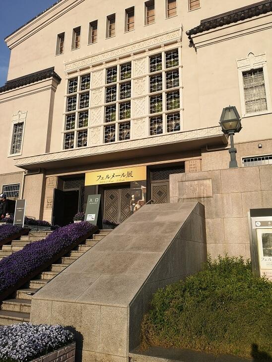 フェルメール展をしている大阪市立美術館の前